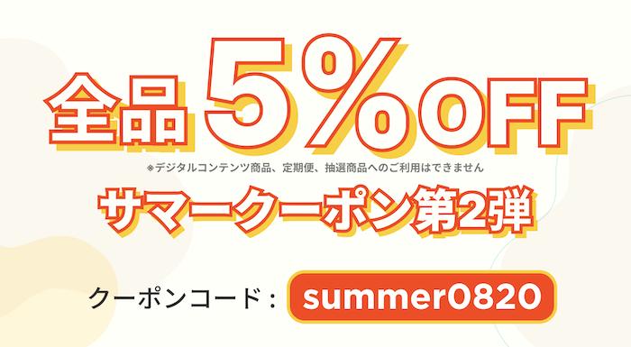 山商オンラインショップ5%OFFクーポン
